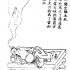 Chen Tuan's Twelve Sleeping Daoist Immortals: Part 12