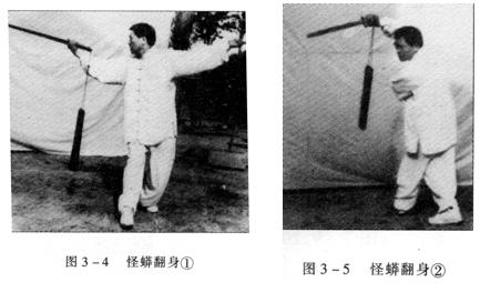 ba-gua-jian-4-3