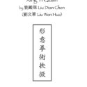Image for Detailed Collection of the Art of Xing Yi Quan by Liu Wen Hua – New Translation! (PDF)